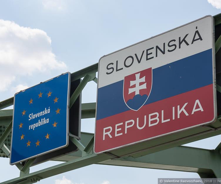 Правила пересечения Словацкой границы и карантинные меры